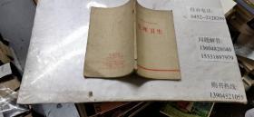 黑龙江省中学试用课本 生理卫生  32开本