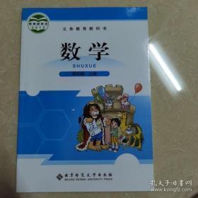 数学四年级上册北京师范大学出版社