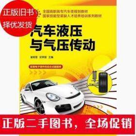 汽车液压与气压传动 崔培雪 化学工业出版社