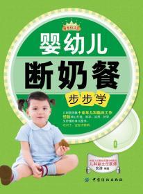 母婴悦读汇:婴幼儿断奶餐步步学 安涛 9787506485425