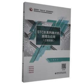 全新正版图书 STC8系列单片机原理及应用:C语言版林洁西安电子科技大学出版社有限公司9787560657448特价实体书店