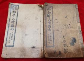 特价民国老版本线装书注解浅释初学尺牍指南两册一套上海广益书局