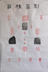 薛栋篆刻印,68x45