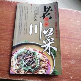 老厨房川菜