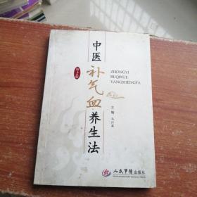 中医补气血养生法(第2版)