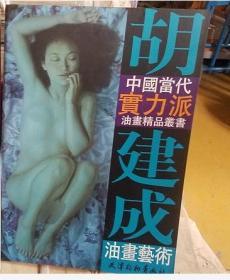 中国当代实力派油画作品丛书  胡建成油画艺术+王玉琦油画艺术