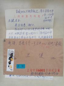 T44.实寄封一封代信函。
