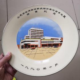 山东省淄博糖酒站开业瓷盘,少见