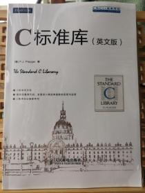 C标准库:英文版