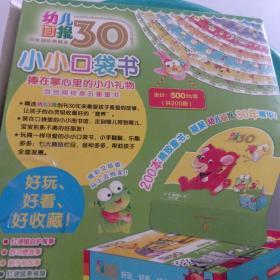 幼儿画报2014年第一季度盒装本 外盒破损,内物全新。有部分赠品