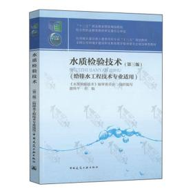 水质检验技术(第三版)