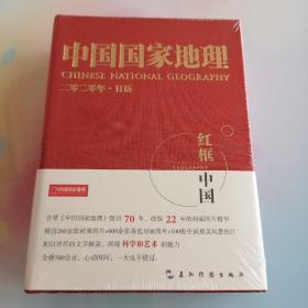 中国国家地理(2020年日历)(红框里的中国)。.