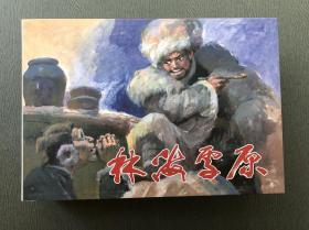 林海雪原 连环画