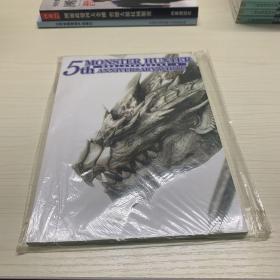 怪物猎人五周年纪念官方画集·白