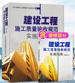 建设工程施工质量验收规范实施指南(第二版)+增修部分  全2册  包邮