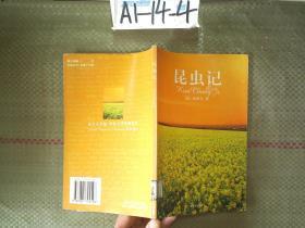 永久记忆版世界文学名著:昆虫记