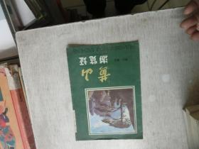 黄山游览证      库2