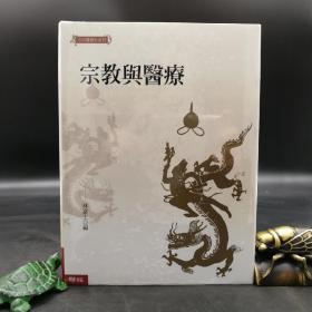 台湾联经版 林富士 主编《宗教与医疗》(精装)