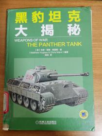 黑豹坦克大揭秘