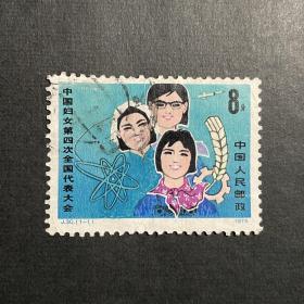 J30邮票 中国妇女第四次全国代表大会 信销