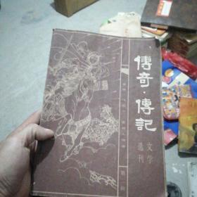 传奇传记(文学选刊)