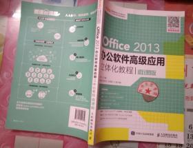 Office2013办公软件高级应用立体化教程(微课版)