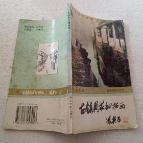 古镇周庄细描画(32开)平装本,1999年一版一印
