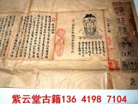【明】中医内科【痘症精义】手稿,全套 #5489