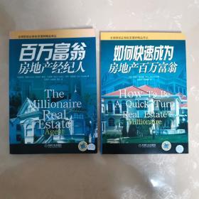 百万富翁房地产经纪人 如何快速成为房地产百万富翁 两册合售