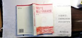 中国共产党执政五十年的基本经验  大32开本