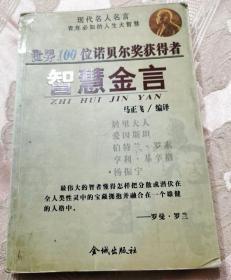 世界100位诺贝尔奖获得者智慧金言(2004一版一印6000册)