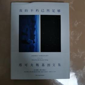 我的不朽已然足够:塔可夫斯基图文集,自传性随笔,私人摄影作品