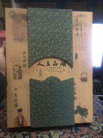 人文西湖 丝绸邮票珍藏册  原盒  附扇子一把