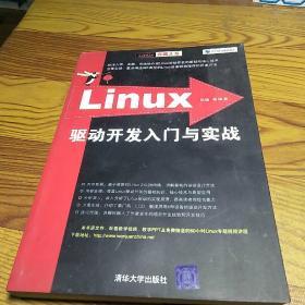 Linux驱动开发入门与实战