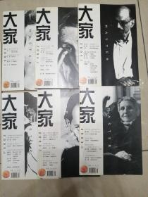 大家2003年1—6全 +增刊 大型文学双月刊