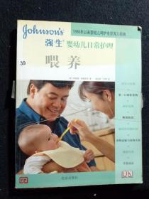 强生婴幼儿日常护理 喂养  哭闹与安抚 两本合售