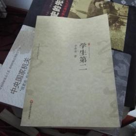 大夏书系·名家名品:学生第二.