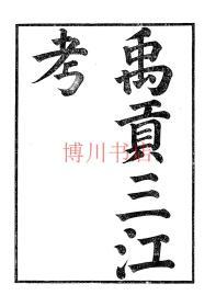 【复印件】禹贡三江考