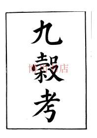 【复印件】九谷考