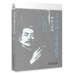 【正版】高中语文专题教学理论与实践--以鲁迅小说整本书研读为中心