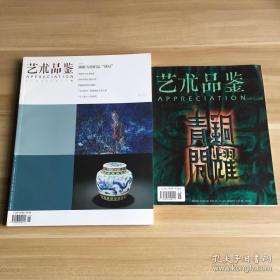 艺术品鉴·2013-11(主册+别册)