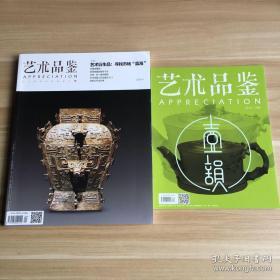 艺术品鉴·2014-4(主册+别册)
