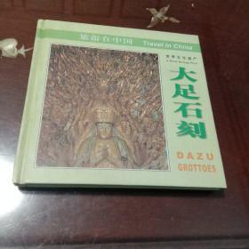 大足石刻:世界文化遗产  旅游在中国(王庆瑜主编  中国旅游出版社 48开硬精装本)