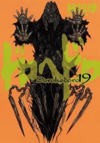 ドロヘドロ 19