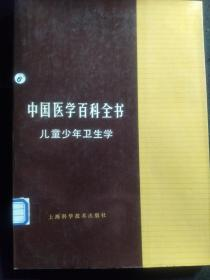 中国医学百科全书 儿童少年卫生学