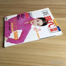 新现代画报(2000年5月号)