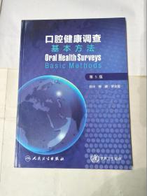 口腔健康调查基本方法(第5版)