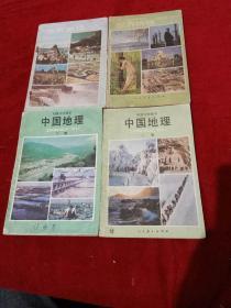 老课本……初级中学课本:中国地理(上下),世界地理(上下)