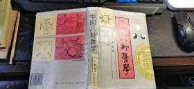 中国八卦医学  大32开本精装   包快递费