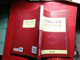 中国电子商务法律法规汇编